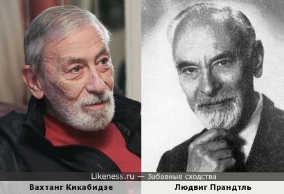 Вахтанг Кикабидзе и Людвиг Прандтль