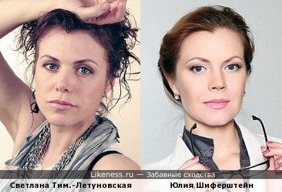Светлана Тимофеева-Летуновская и Юлия Шиферштейн
