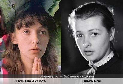 Татьяна Аксюта и Ольга Бган