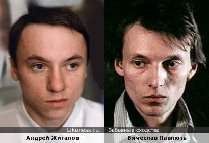 Андрей Жигалов и Вячеслав Павлють