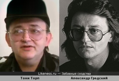Тони Торп и Александр Градский