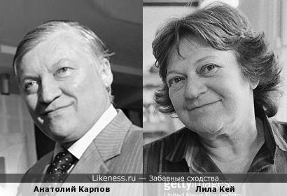 Анатолий Карпов и Лила Кей