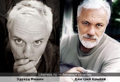 Эдуард Мишин и Дмитрий Крылов