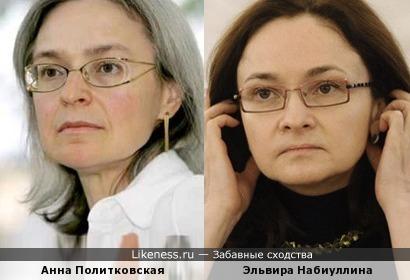 Анна Политковская и Эльвира Набиуллина