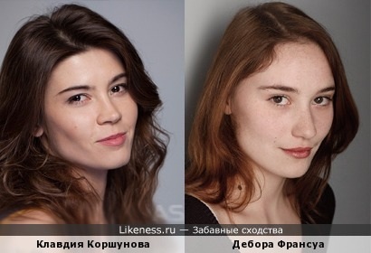 Клавдия Коршунова и Дебора Франсуа