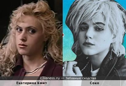 Екатерина Кмит и Соко