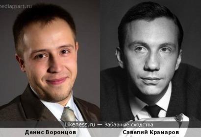 Денис Воронцов и Савелий Крамаров