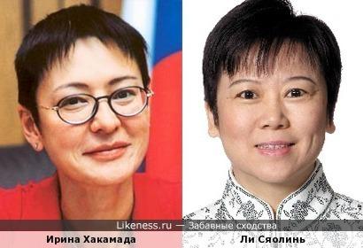 Ирина Хакамада и Ли Сяолинь