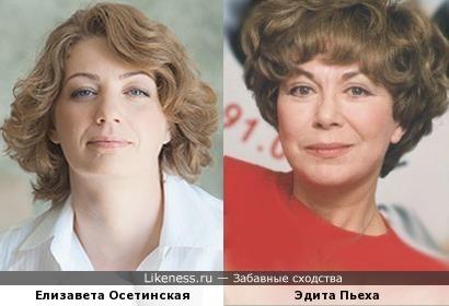 Елизавета Осетинская и Эдита Пьеха