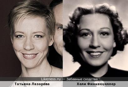 Татьяна Лазарева и Хелли Финкенцеллер