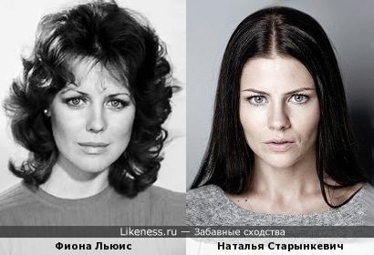 Фиона Льюис и Наталья Старынкевич