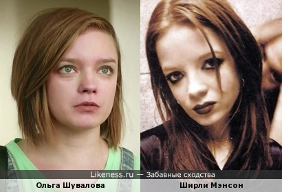 Ольга Шувалова и Ширли Мэнсон