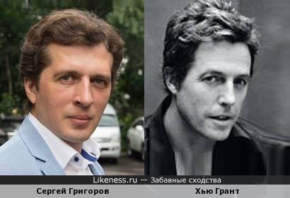 Сергей Григоров и Хью Грант