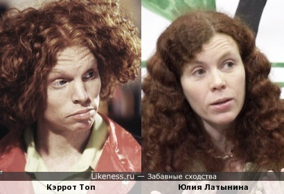 Кэррот Топ и Юлия Латынина