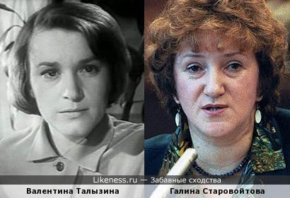 Валентина Талызина и Галина Старовойтова