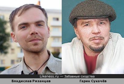 Владислав Рязанцев и Гарик Сукачёв
