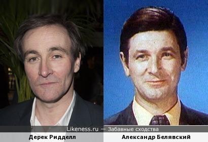 Дерек Ридделл и Александр Белявский