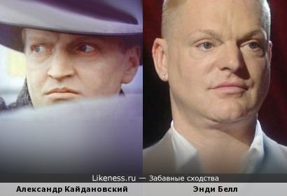 Александр Кайдановский и Энди Белл