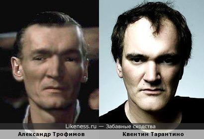 Александр Трофимов и Квентин Тарантино