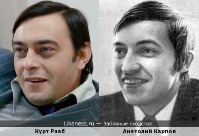 Курт Рааб и Анатолий Карпов