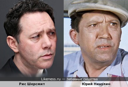 Рис Шерсмит и Юрий Никулин