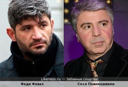 Фади Фаваз и Сосо Павлиашвили