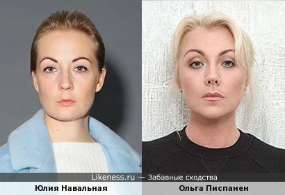 Юлия Навальная и Ольга Писпанен