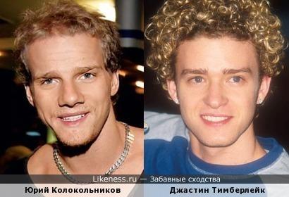 Юрий Колокольников и Джастин Тимберлейк