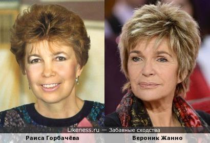 Раиса Горбачёва и Вероник Жанно