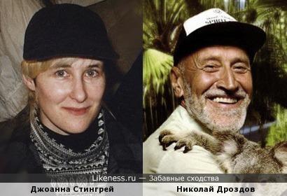 Джоанна Стингрей и Николай Дроздов