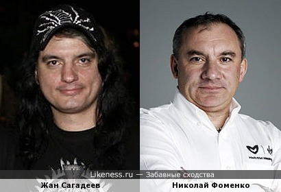 Жан Сагадеев и Николай Фоменко