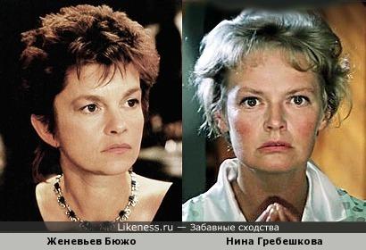 Женевьев Бюжо и Нина Гребешкова