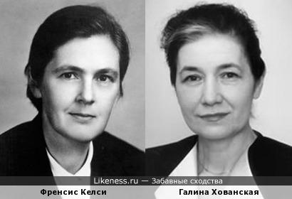 Френсис Келси и Галина Хованская