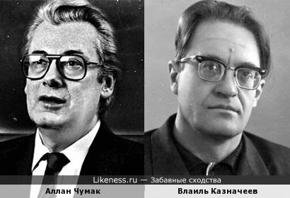 Аллан Чумак и Влаиль Казначеев