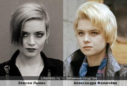 Элисон Льюис и Александра Фомичёва