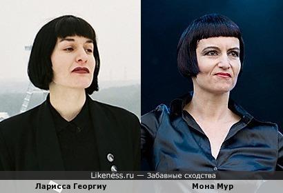 Ларисса Георгиу и Мона Мур