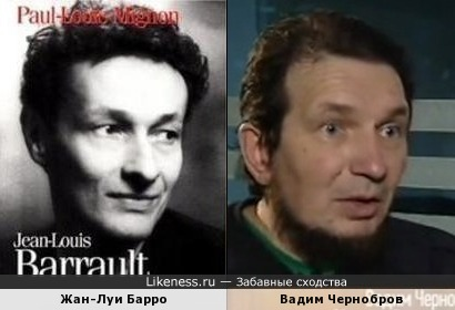 Жан-Луи Барро и Вадим Чернобров