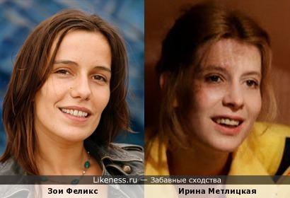 Зои Феликс и Ирина Метлицкая