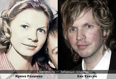 Ирина Ракшина и Бек Хэнсен
