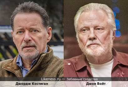 Джордж Костиган и Джон Войт