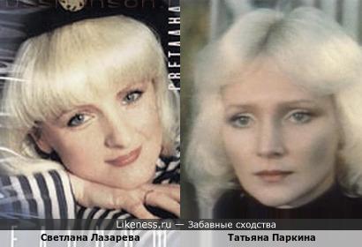 Светлана Лазарева и Татьяна Паркина