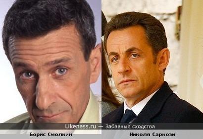 Борис Смолкин похож на Николя Саркози