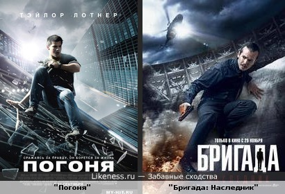 """афишы к фильмам очень похожи """"Погоня"""" и """"Бригада:Наследник"""""""