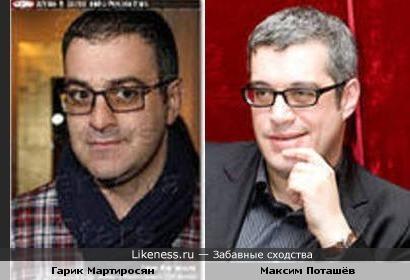 Мартиросян и Поташёв