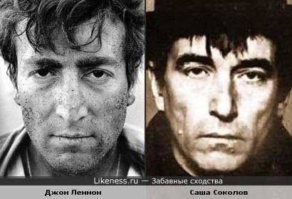 Джон Леннон и Саша Соколов.