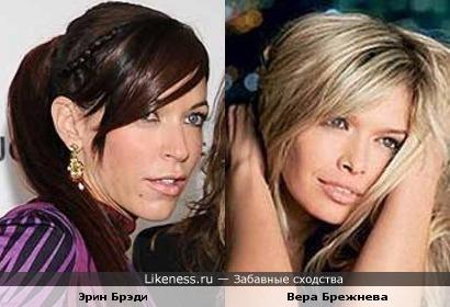 Эрин Брэди и Вера Брежнева.
