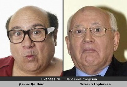 Дэнни Де Вито (актёр-комик). Михаил Горбачёв (президент-комик).