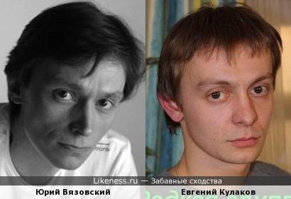Юрий Вязовский,Евгений Кулаков.