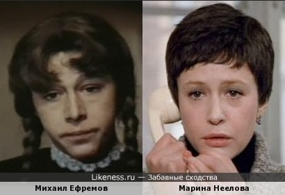 Михаил Ефремов и Марина Неелова.