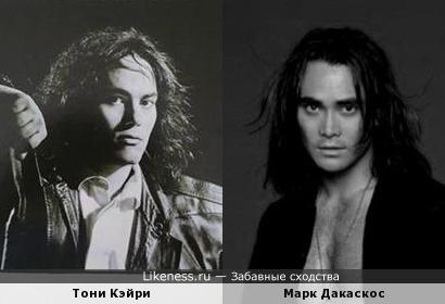 Тони Кэйри и Марк Дакаскос.